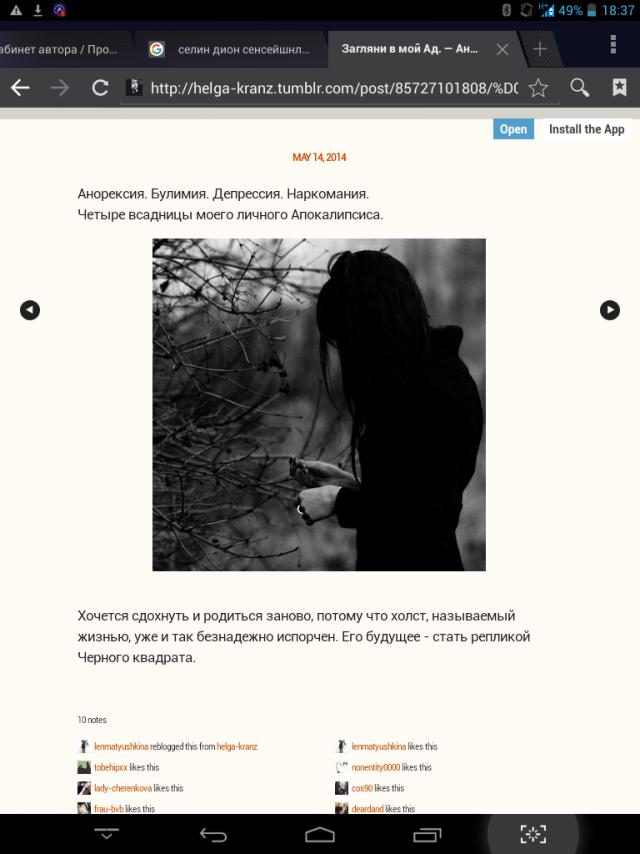 Прикрепленное изображение: Screenshot_2015-12-30-18-37-21.png